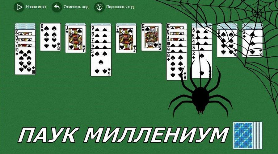 Карточная игра паук бесплатно