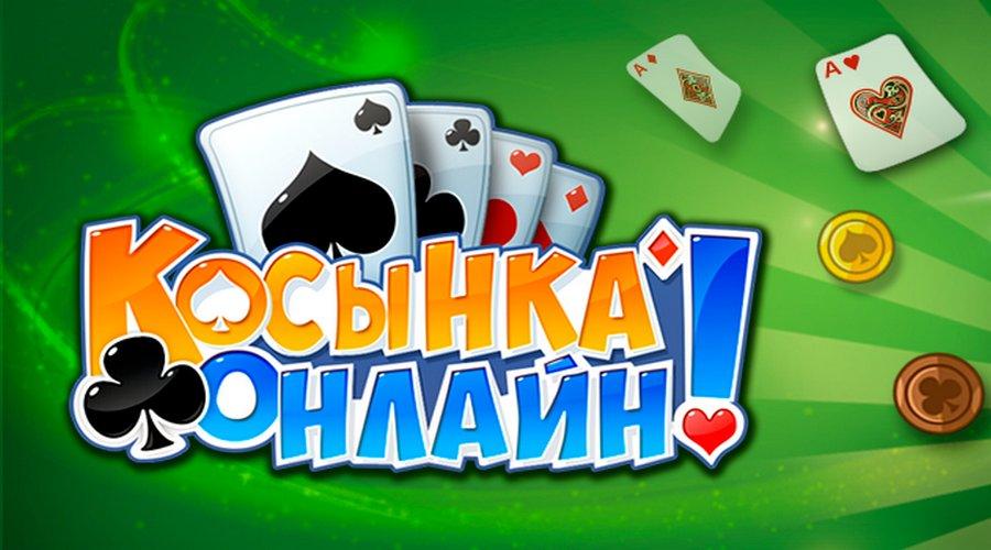Карты паук косынка играть онлайн лучшие бездепозитные бонусы онлайн казино