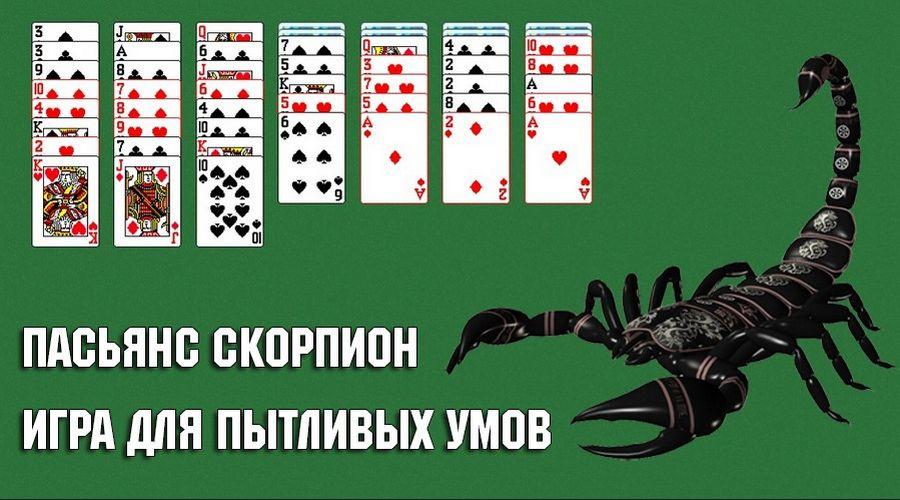 Игра в карты скорпион играть бонус без депозита казино онлайн